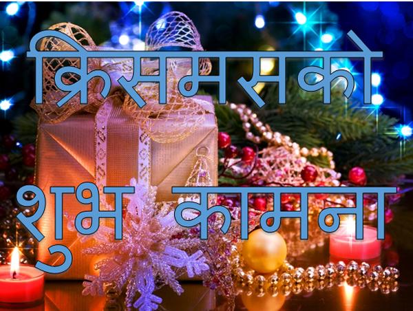क्रिसमसको शुभ कामना