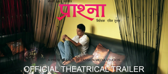 Praashna – Official Theatrical Trailer