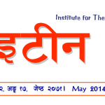 ITEEN Chautari May 2014